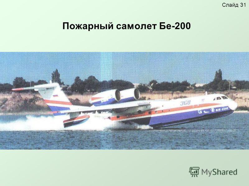 Пожарный самолет Бе-200 Слайд 31