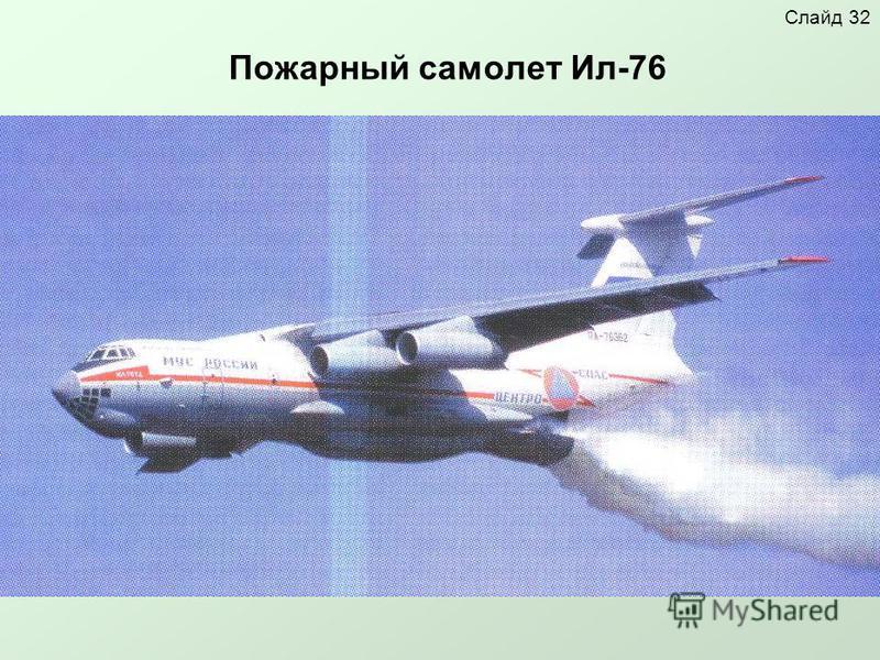 Пожарный самолет Ил-76 Слайд 32