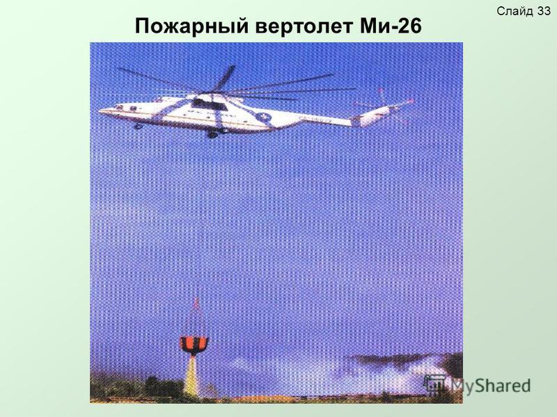 Пожарный вертолет Ми-26 Слайд 33