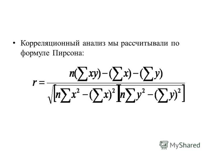 Корреляционный анализ мы рассчитывали по формуле Пирсона: