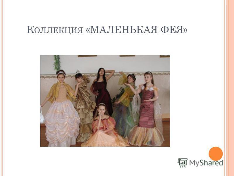 К ОЛЛЕКЦИЯ «МАЛЕНЬКАЯ ФЕЯ»