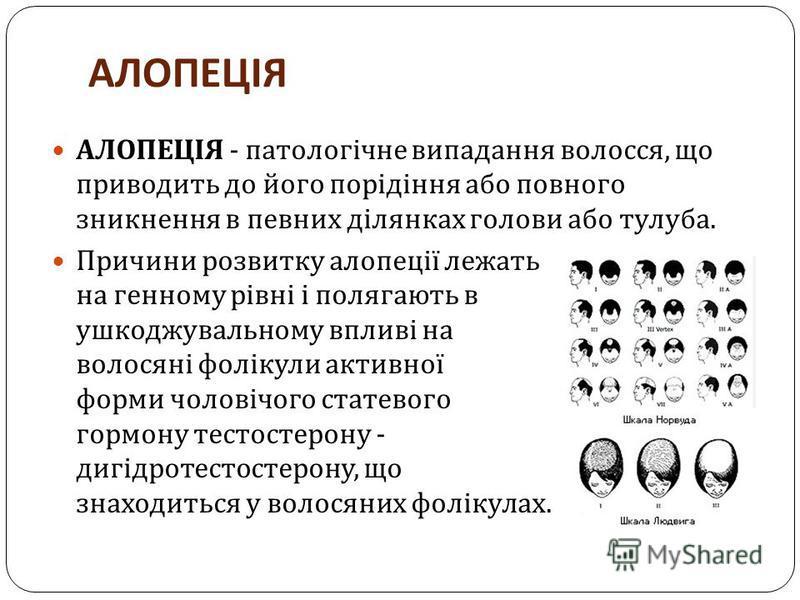 АЛОПЕЦІЯ АЛОПЕЦІЯ - патологічне випадання волосся, що приводить до його порідіння або повного зникнення в певних ділянках голови або тулуба. Причини розвитку алопеції лежать на генному рівні і полягають в ушкоджувальному впливі на волосяні фолікули а
