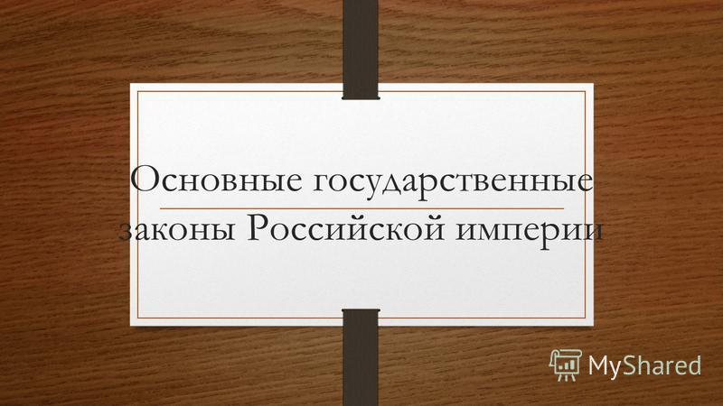 Основные государственные законы Российской империи