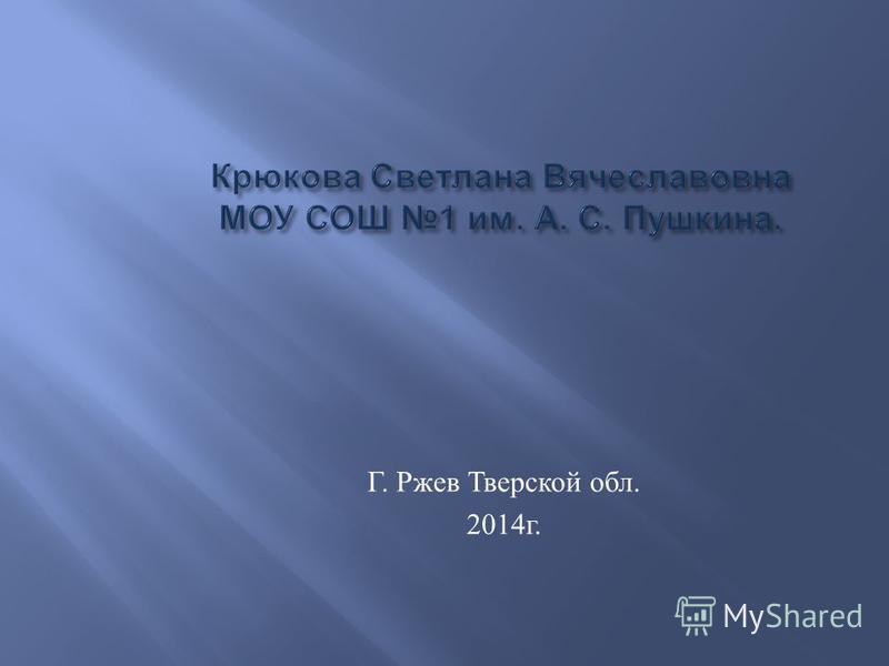 Г. Ржев Тверской обл. 2014 г.