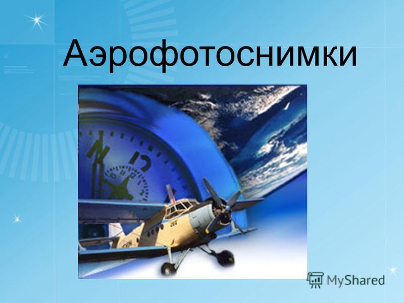 Аэрофотоснимки