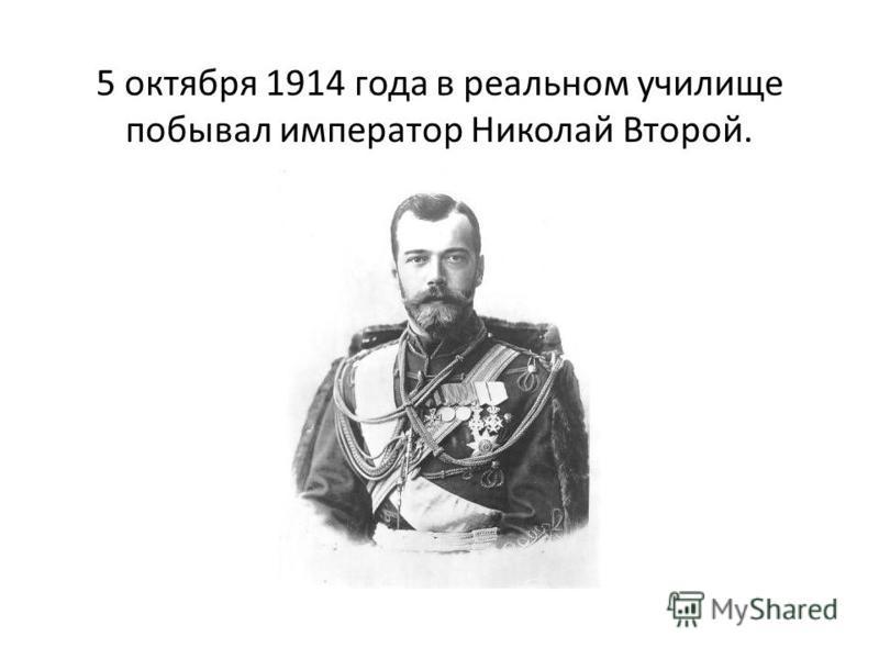 5 октября 1914 года в реальном училище побывал император Николай Второй.