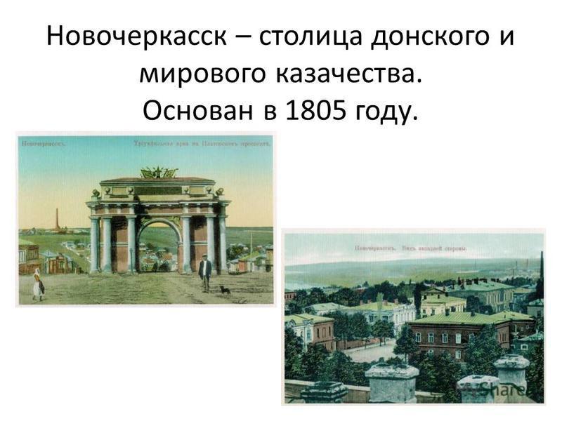 Новочеркасск – столица донского и мирового казачества. Основан в 1805 году.