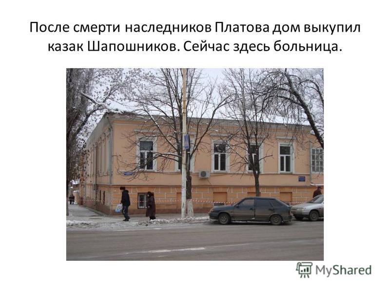 После смерти наследников Платова дом выкупил казак Шапошников. Сейчас здесь больница.