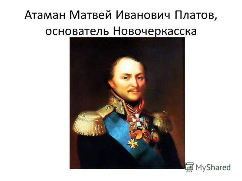 Атаман Матвей Иванович Платов, основатель Новочеркасска