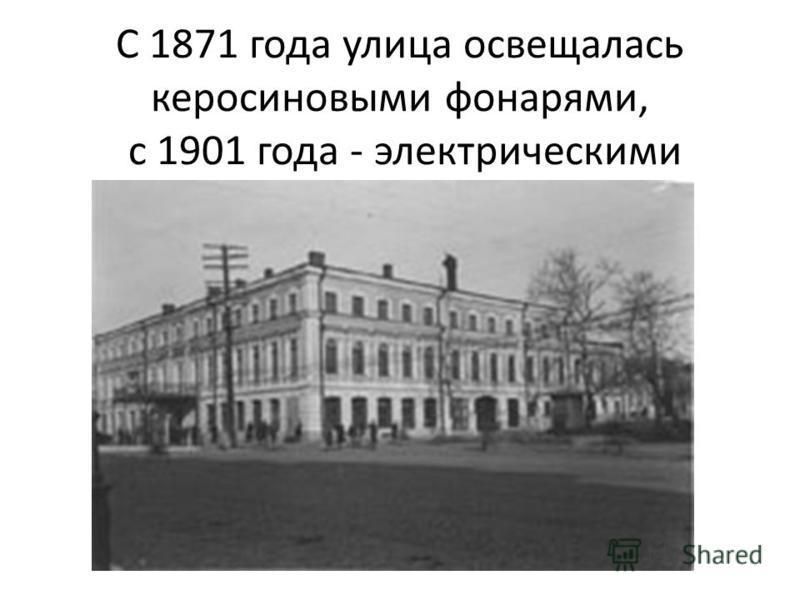 С 1871 года улица освещалась керосиновыми фонарями, с 1901 года - электрическими