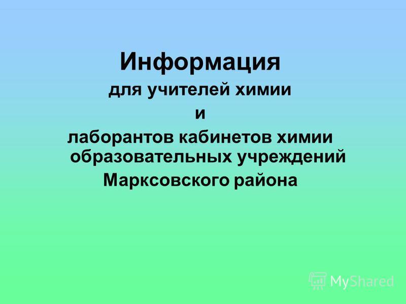 Информация для учителей химии и лаборантов кабинетов химии образовательных учреждений Марксовского района