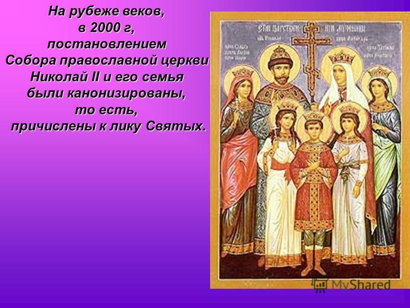 На рубеже веков, в 2000 г, постановлением Собора православной церкви Николай II и его семья были канонизированы, то есть, причислены к лику Святых.