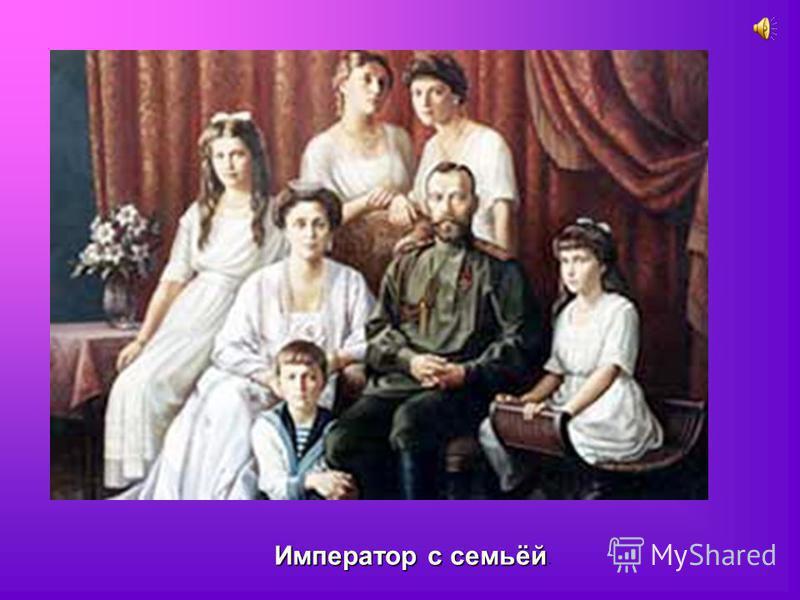 Император с семьёй Император с семьёй.