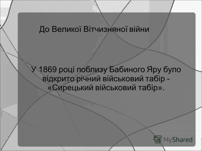 До Великої Вітчизняної війни У 1869 році поблизу Бабиного Яру було відкрито річний військовий табір - «Сирецький військовий табір».