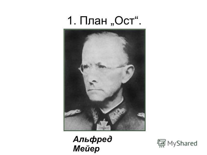 1. План Ост. Альфред Мейер