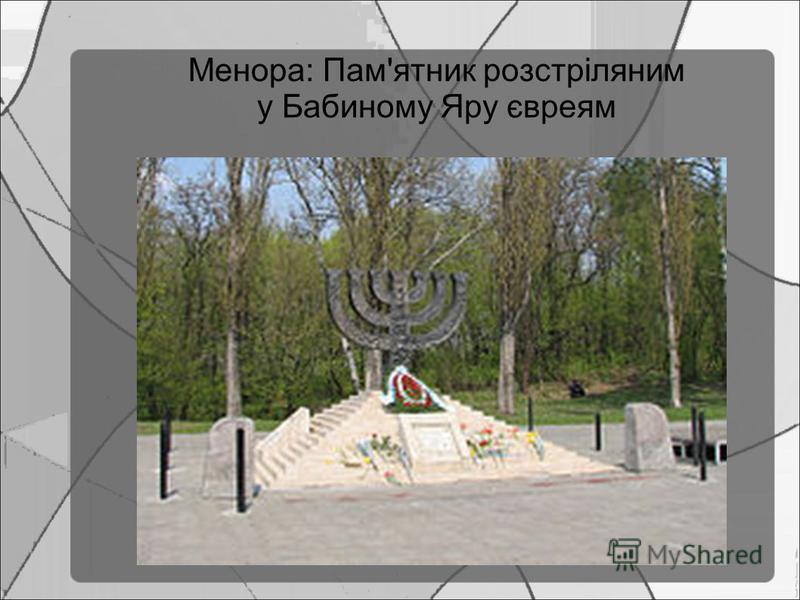 Менора: Пам'ятник розстріляним у Бабиному Яру євреям