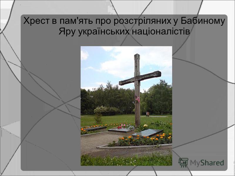 Хрест в пам'ять про розстріляних у Бабиному Яру українських націоналістів