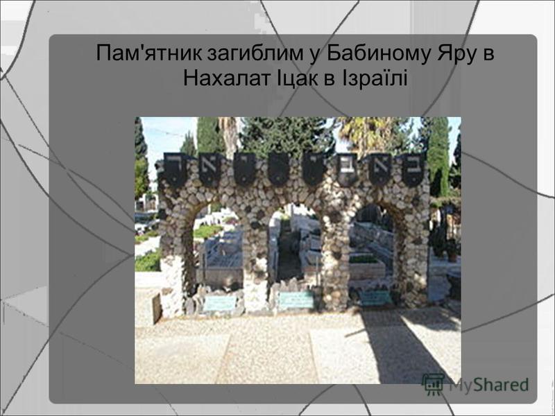 Пам'ятник загиблим у Бабиному Яру в Нахалат Іцак в Ізраїлі