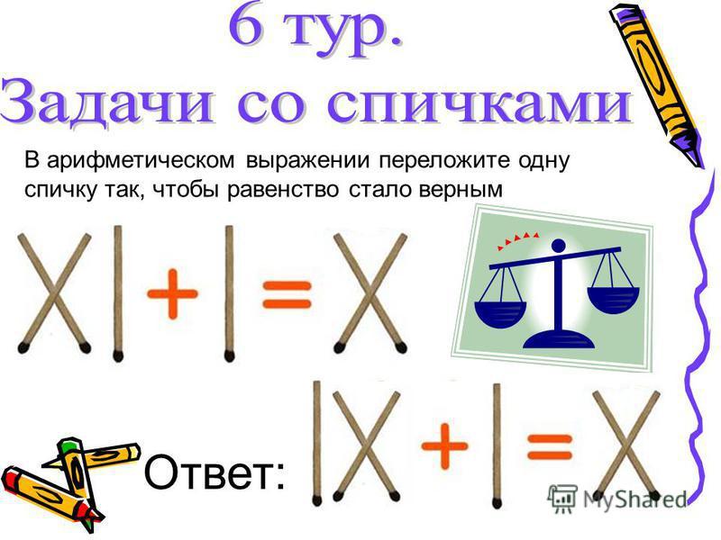 Ответ: В арифметическом выражении переложите одну спичку так, чтобы равенство стало верным