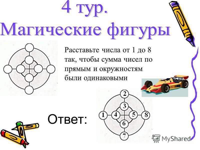Расставьте числа от 1 до 8 так, чтобы сумма чисел по прямым и окружностям были одинаковыми Ответ: