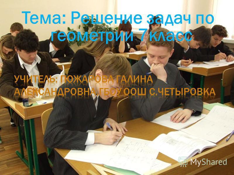 Тема: Решение задач по геометрии 7 класс 7