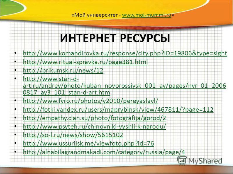ИНТЕРНЕТ РЕСУРСЫ http://www.komandirovka.ru/response/city.php?ID=19806&type=sight http://www.ritual-spravka.ru/page381. html http://prikumsk.ru/news/12 http://www.stan-d- art.ru/andrey/photo/kuban_novorossiysk_001_ay/pages/nvr_01_2006 0817_ay3_101_st