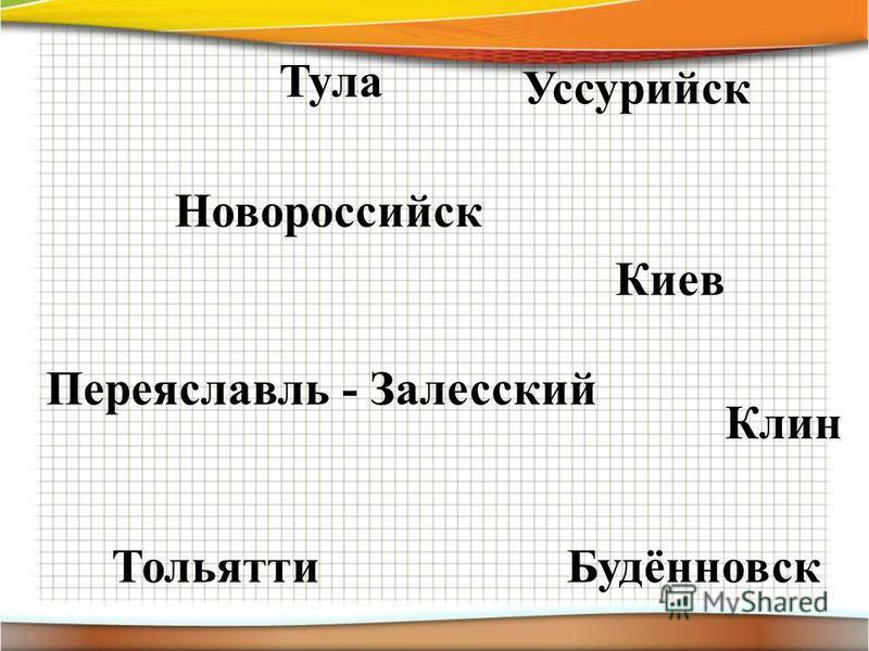 Тула Новороссийск Киев Тольятти Клин Переяславль - Залесский Будённовск Уссурийск