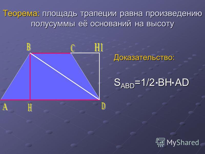 Теорема: площадь трапеции равна произведению полусуммы её оснований на высоту Доказательство: S ABD =1/2 BH AD