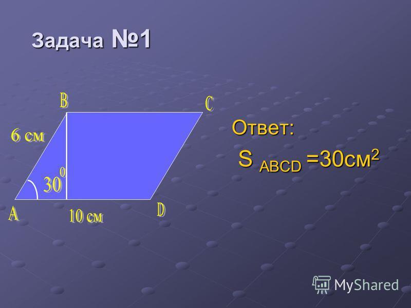 Задача 1 Задача 1 Ответ: S ABCD =30 см 2 S ABCD =30 см 2
