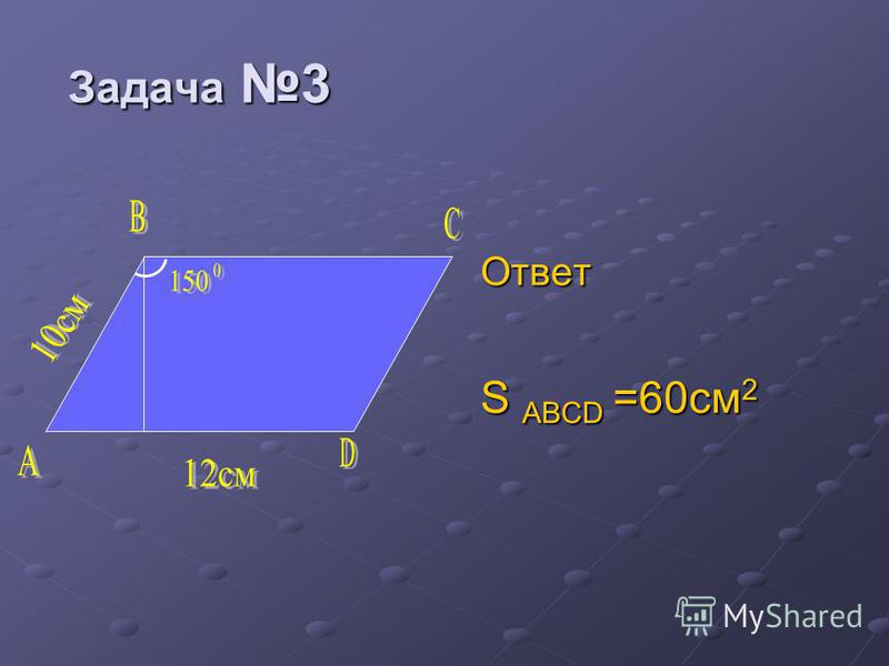 Ответ S ABCD =60 см 2