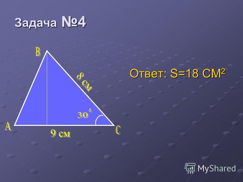 Ответ: S=18 СМ 2 Задача 4 Задача 4