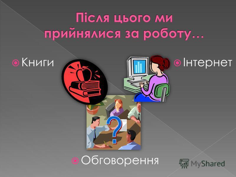 Книги Інтернет Обговорення