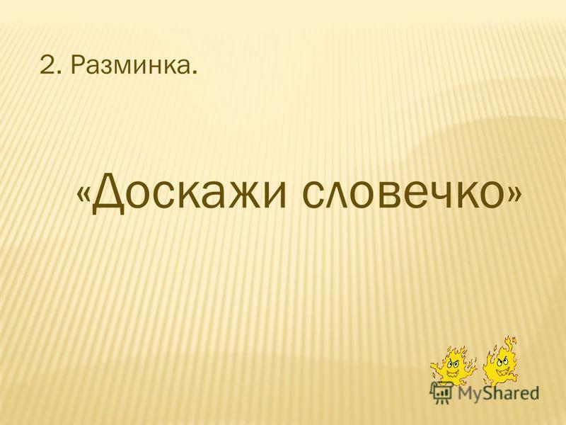 2. Разминка. «Доскажи словечко»