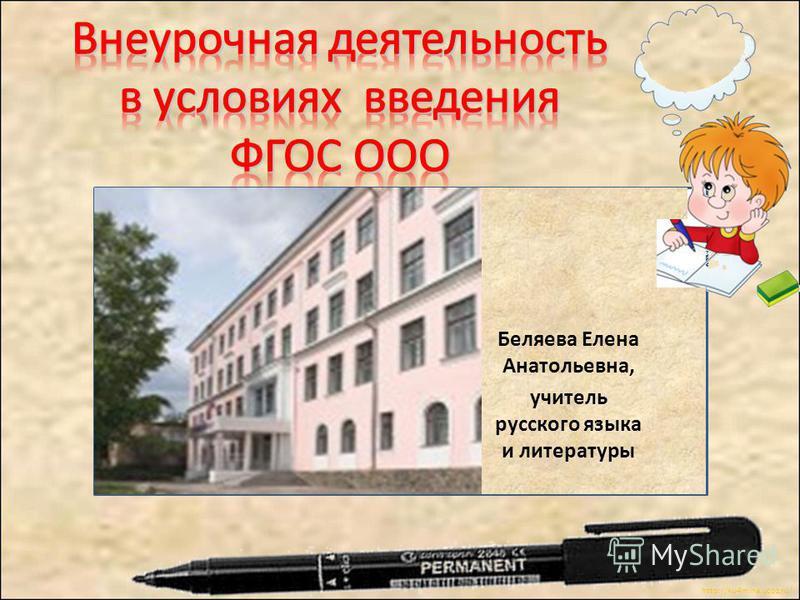 http://ku4mina.ucoz.ru/ Беляева Елена Анатольевна, учитель русского языка и литературы