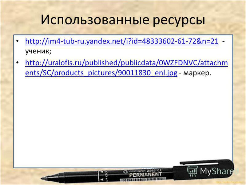 http://ku4mina.ucoz.ru/ Использованные ресурсы http://im4-tub-ru.yandex.net/i?id=48333602-61-72&n=21 - ученик; http://im4-tub-ru.yandex.net/i?id=48333602-61-72&n=21 http://uralofis.ru/published/publicdata/0WZFDNVC/attachm ents/SC/products_pictures/90