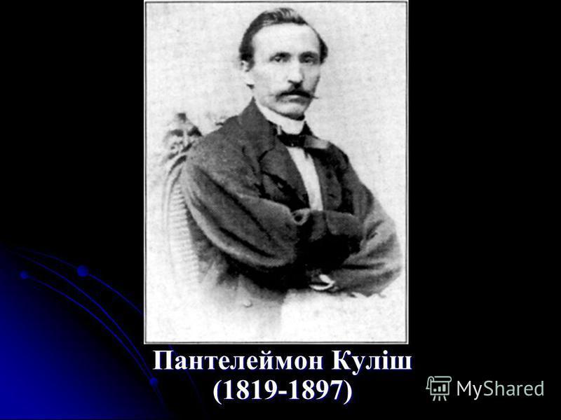 Пантелеймон Куліш (1819-1897)