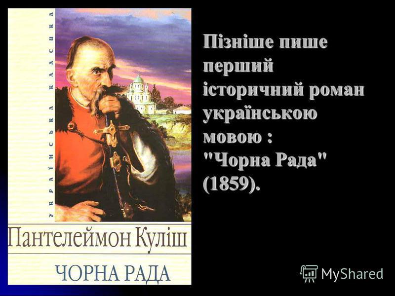 Пізніше пише перший історичний роман українською мовою : Чорна Рада (1859).