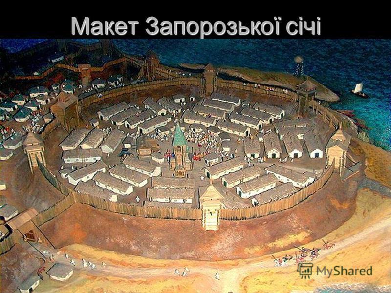Макет Запорозької січі