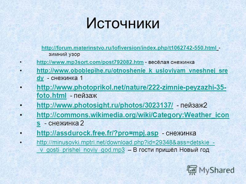 Источники http://forum.materinstvo.ru/lofiversion/index.php/t1062742-550.htmlhttp://forum.materinstvo.ru/lofiversion/index.php/t1062742-550. html - зимний узор http://www.mp3sort.com/post792082. htm - весёлая снежинкаhttp://www.mp3sort.com/post792082