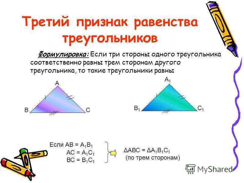Второй признак равенства треугольников Формулировка: Если сторона и два прилежащих к ней угла одного треугольника соответственно равны стороне и двум прилежащим к ней углам другого треугольника, то такие треугольники равны. Если АС = А 1 С 1 А = А 1