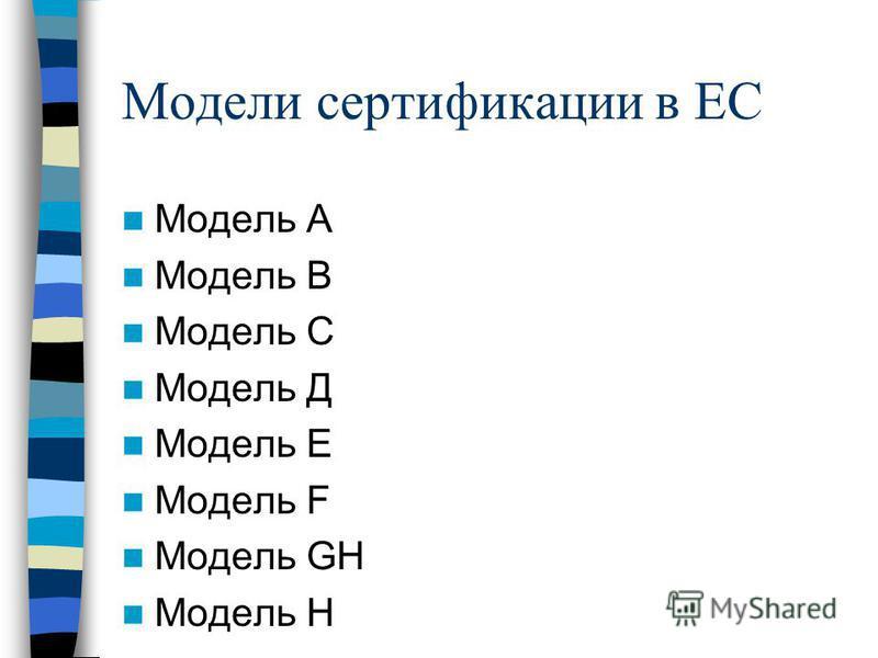 Модели сертификации в ЕС Модель А Модель В Модель С Модель Д Модель Е Модель F Модель GH Модель H