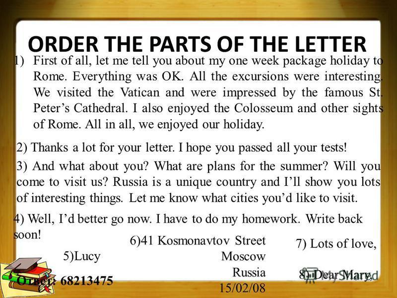 WRITING THE NAME *пишется на отдельной строке под завершающей фразой. Указывается имя автора (без фамилии!) Example: Kate Andrew