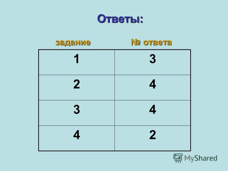 13 24 34 42 Ответы: задание ответа ответа