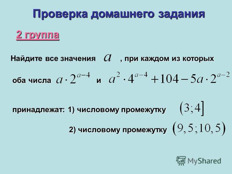 Проверка домашнего задания 2 группа Найдите все значения, при каждом из которых оба числа и принадлежат: 1) числовому промежутку 2) числовому промежутку