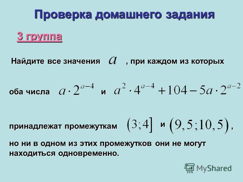 Проверка домашнего задания 3 группа Найдите все значения, при каждом из которых оба числа и принадлежат промежуткам но ни в одном из этих промежутков они не могут находиться одновременно. и,