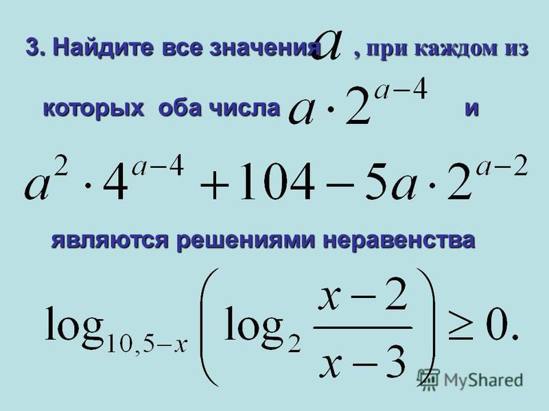 3. Найдите все значения которых оба числа и ии и являются решениями неравенства, при каждом из