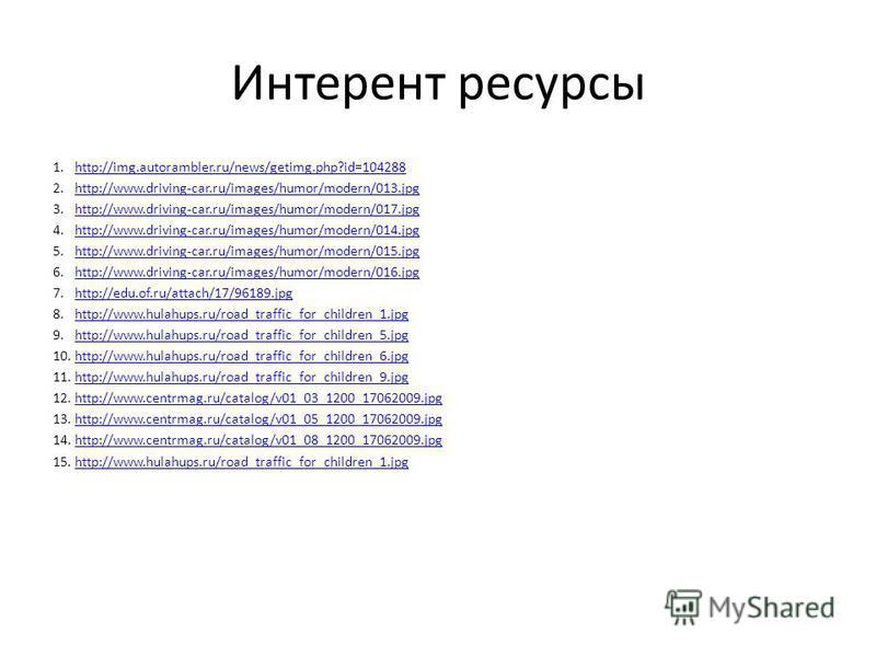 Интерент ресурсы 1.http://img.autorambler.ru/news/getimg.php?id=104288http://img.autorambler.ru/news/getimg.php?id=104288 2.http://www.driving-car.ru/images/humor/modern/013.jpghttp://www.driving-car.ru/images/humor/modern/013.jpg 3.http://www.drivin