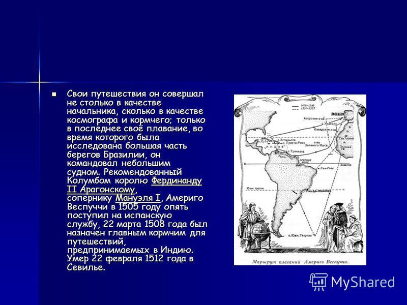 Свои путешествия он совершал не столько в качестве начальника, сколько в качестве космография и кормчего; только в последнее своё плавание, во время которого была исследована большая часть берегов Бразилии, он командовал небольшим судном. Рекомендова