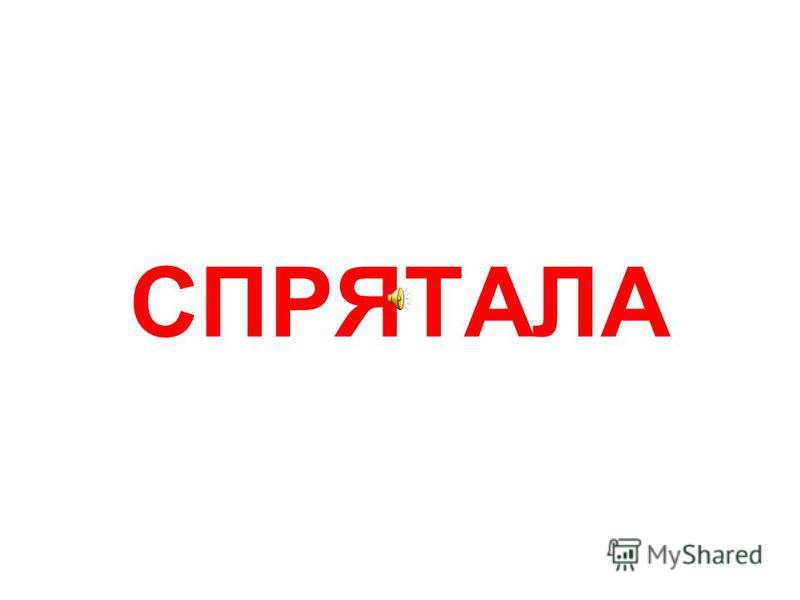 КАЛИТКУ