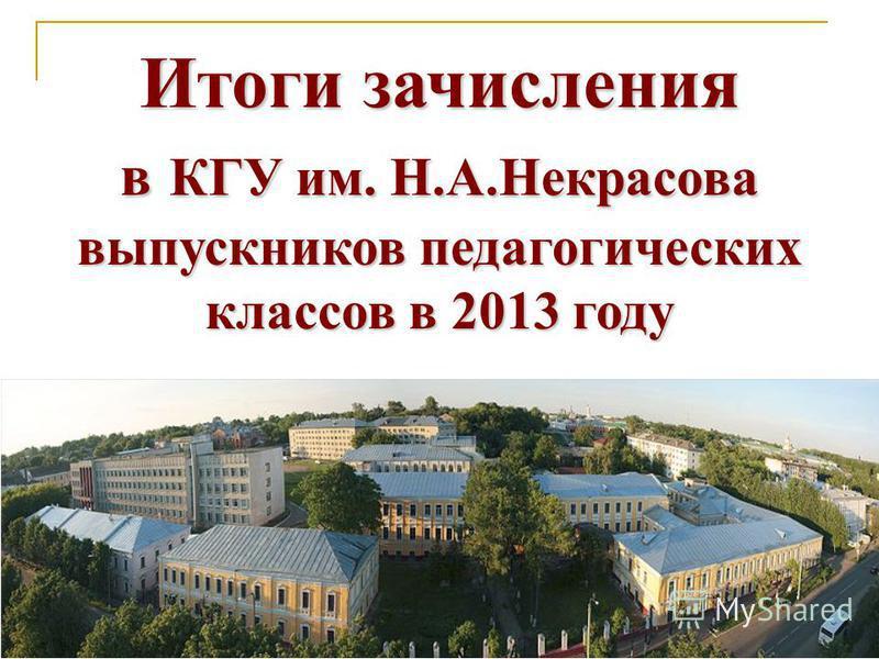 Итоги зачисления в КГУ им. Н.А.Некрасова выпускников педагогических классов в 2013 году